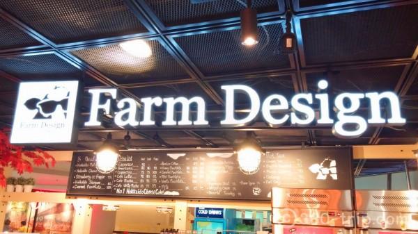 โลโก้-Farm Design-ชีสเค้กญี่ปุ่น