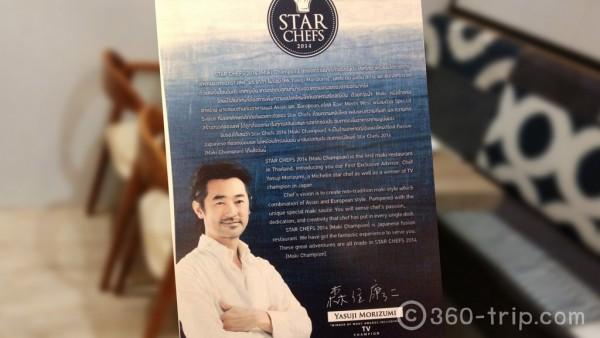 เชฟ ยาสุจิ โมริซึมิ-ผู้การันตี-ร้าน Star Chefs-Maki Champion