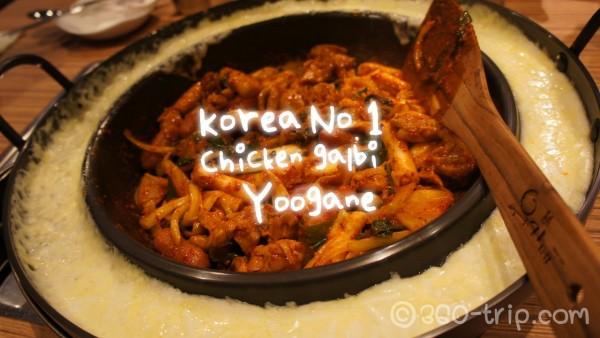 Yoogane-ไก่ผัดซอสคาลบี้