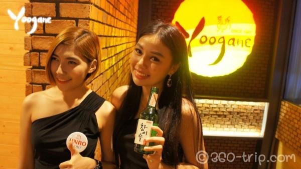 Yoogane-Jinro