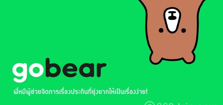 พี่หมี gobear ผู้ช่วยจัดการเรื่องประกันที่ยุ่งยากให้เป็นเรื่องง่าย!