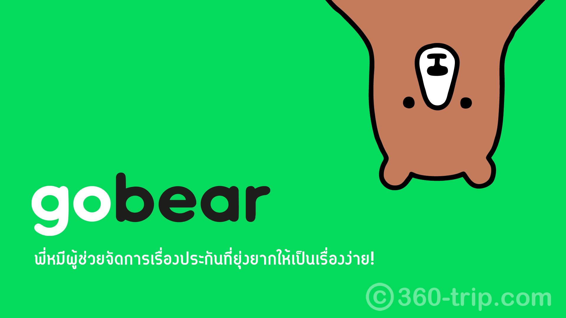 gobear-financial-meta-search-โกแบร์-ประกันรถ-ประกันเดินทาง