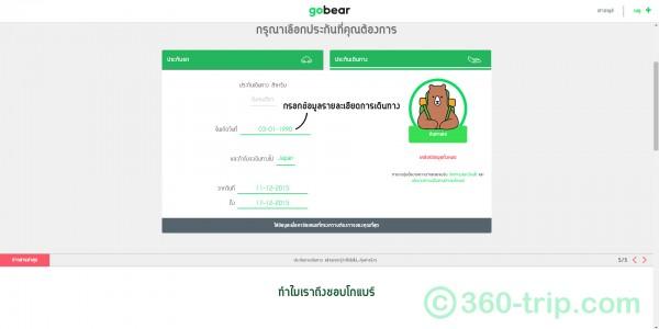 web-gobear-ประกันเดินทาง