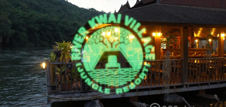 โรงแรมติดแคว แพติดแอร์ริมน้ำ River Kwai Village Hotel