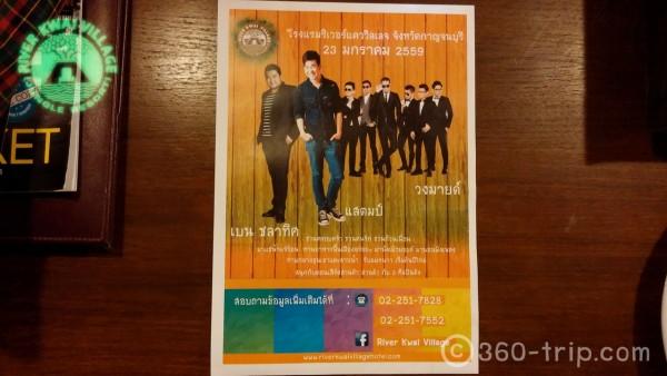 concert,โรงแรมริเวอร์แคว วิลเลจ
