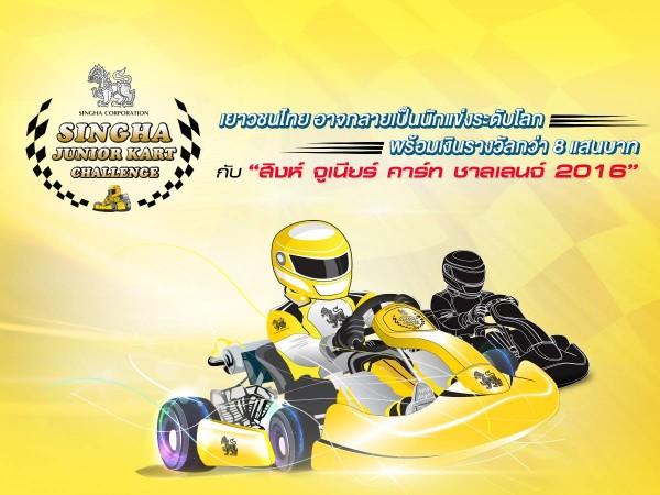 ขับโกคาร์ท-Singha Junior Kart Challenge-2016