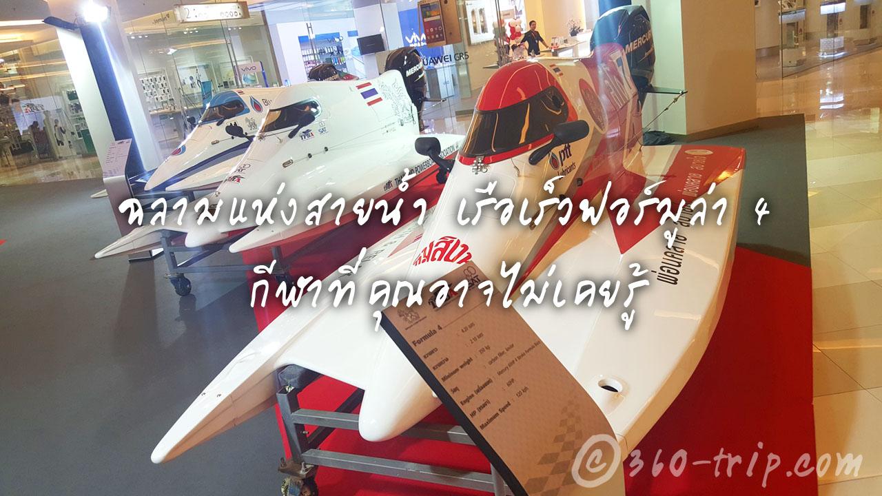 เรือเร็วฟอร์มูล่า 4-Singha Light Thailand Formula 4 Championship-Singha Light Thailand Long-Tailed Championship-Formula 4 Powerboat-F4 Powerboat