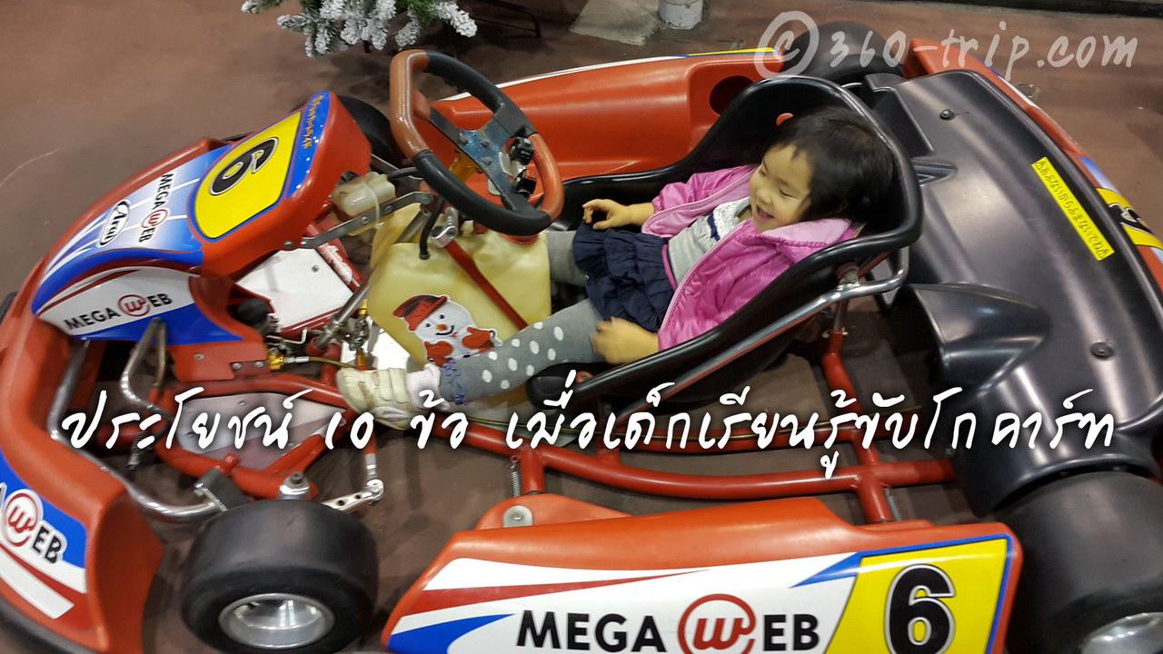 Singha Junior Kart Challenge-singha-รถโกคาร์ท-ขับโกคาร์ท-แข่งโกคาร์ท-Go-Karting-Go kart