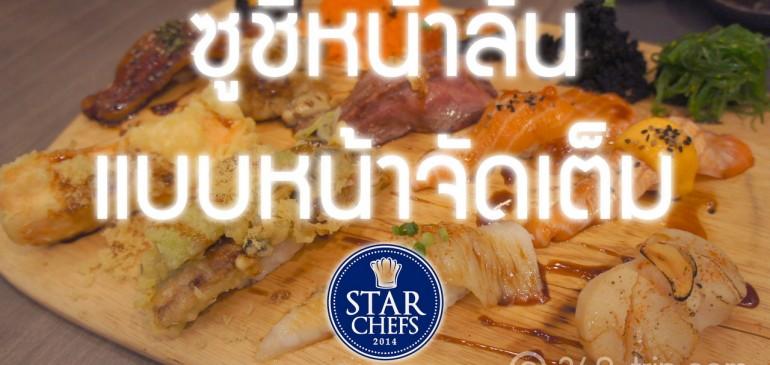 ซูชิหน้าล้น แบบหน้าจัดเต็ม ที่ Star Chefs Maki Champion!