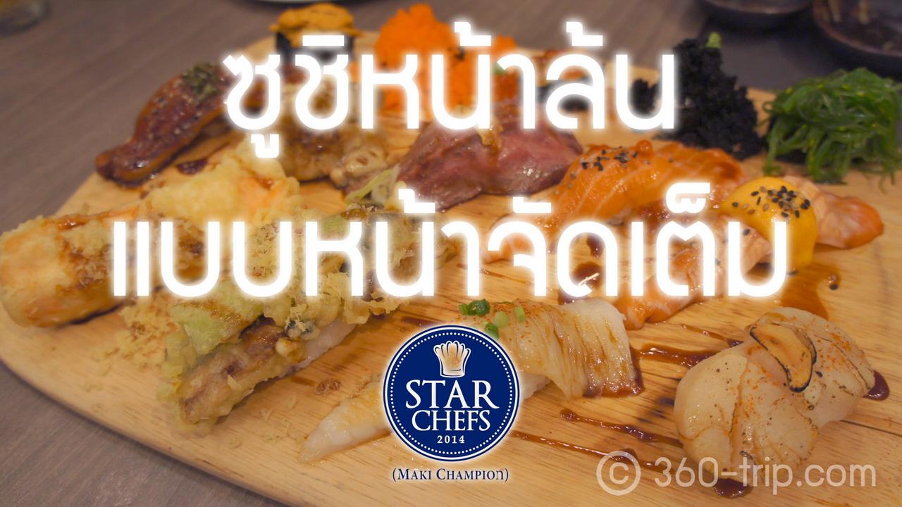 ซูชิหน้าล้น-Star-Chefs-Maki-Champion