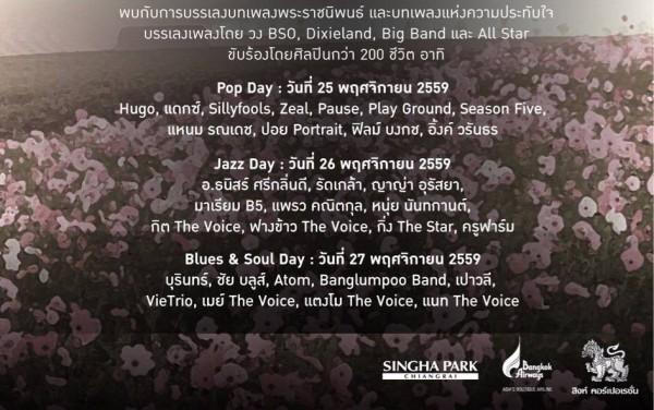 flower-music-day