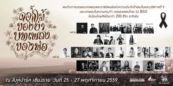 singha-park-chiang-rai-flower-music